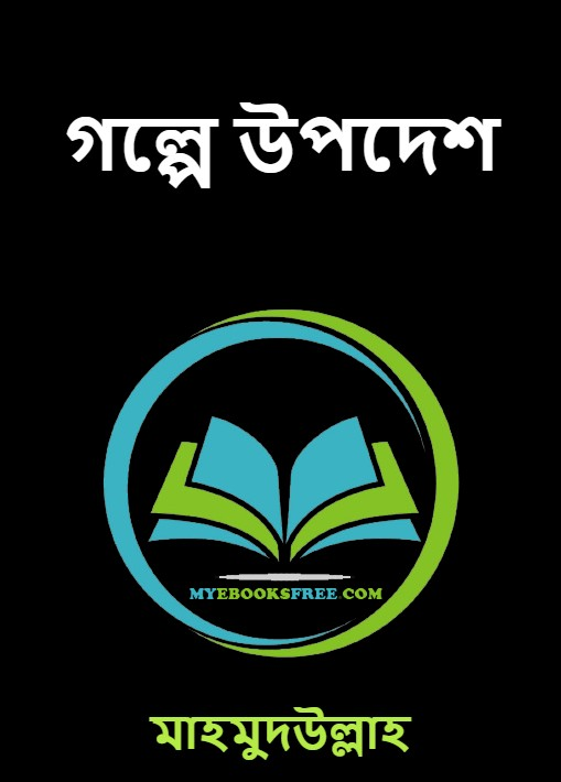 Download Golpe Upodesh / গল্পে উপদেশ by Mahmudullah Pdf