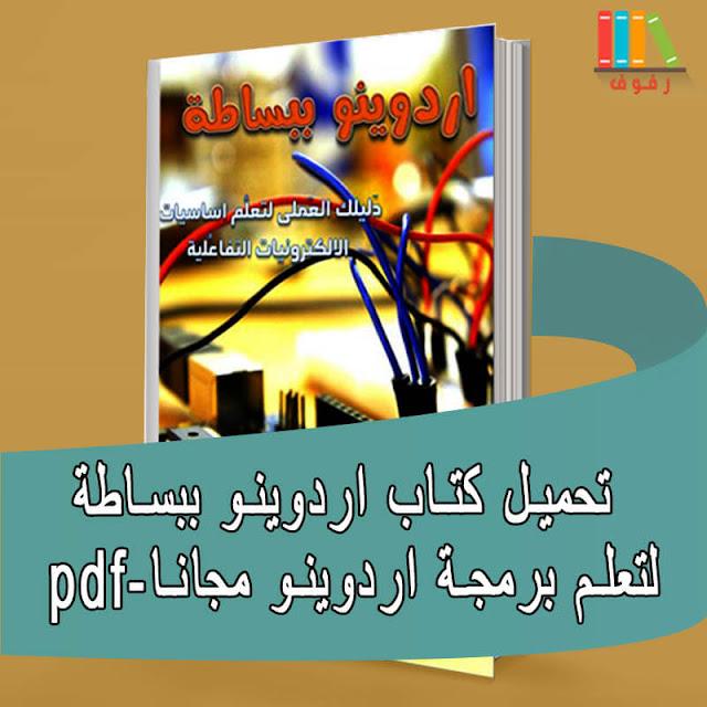 تحميل وقراءة كتاب اردوينو ببساطة للمبتدئين بالعربي مجانا - pdf