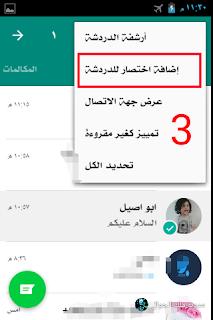 طريقة قراءة رسائل الواتس اب دون فتحها في واتساب الاخضر