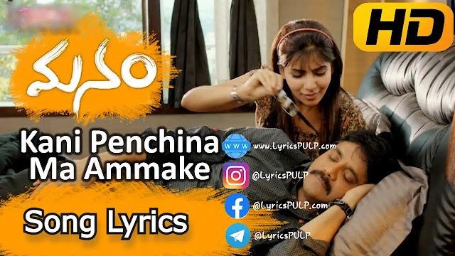 Kani Penchina Maa Ammake Song Lyrics - MANAM - Telugu