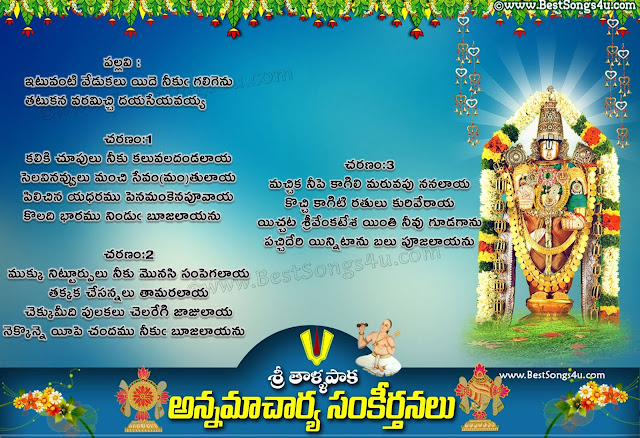 Here Listen to Annamacharya Keerthanalu Devotional Songs, Annamacharya Samkirtanalu By Balakrishna prasad,Annamayya Keertanalu by GBK,annamayya-songs-lyrics-mp3-audio,Download Annamayya Keerthanalu,annamacharya keerthanalu balakrishna prasad,annamacharya keerthanalu free download,annamacharya keerthanalu by ms subbulakshmi,annamacharya keerthanalu by priya sisters,annamacharya keerthanalu list,annamacharya keerthanalu by shobha raju,annamacharya keerthanalu by nitya santhoshini,annamacharya keerthanalu mp3