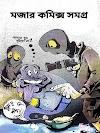 মজার কমিক্স সমগ্র পিডিএফ Mojar Comics Samogro pdf