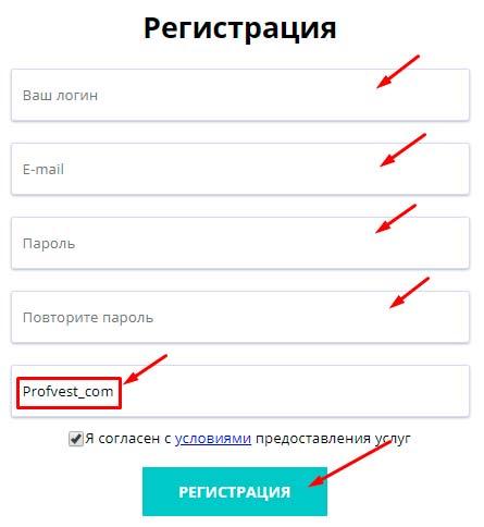 Регистрация в Cryptico 2