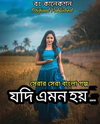 যদি এমন হয় - Bangla Golpo - Bengali Story