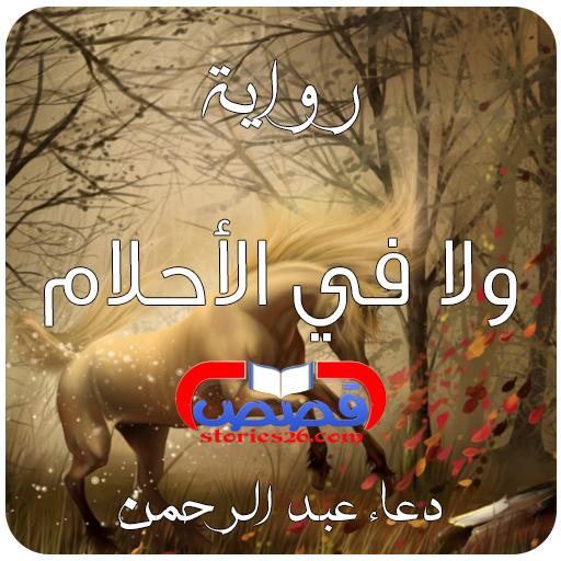 رواية ولا فى الأحلام لدعاء عبدالرحمن ( الفصل الأول )