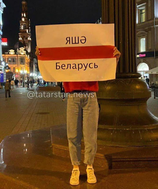 Жыве Беларус! За Вашу и Нашу свободу!