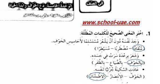 حل  كتاب النشاط مادة اللغة العربية للصف الخامس الوحدة السادسة دع الخوف وأبدأ الحياة الفصل الثانى 2020 الامارات