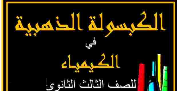 الكبسولة الذهبية فى الكيمياء للثانوية العامة لمستر احمد المصري