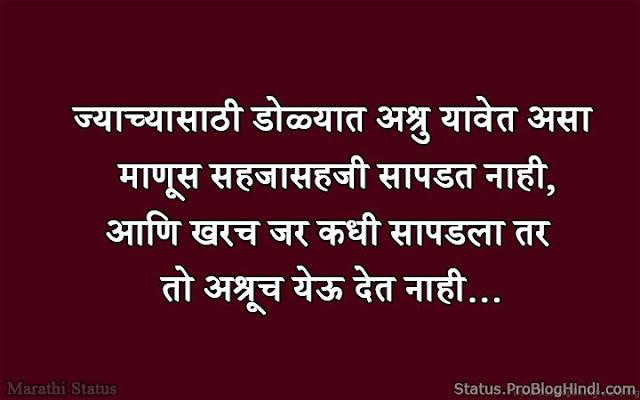 marathi status on attitude