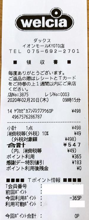 ダックス イオンモールKYOTO店 2020/2/20 マスク購入のレシート