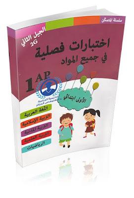 اختبارات فصلية في جميع المواد اولى ابتدائي الجيل الثاني - كتاب سلسلة المتمكن