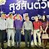 2 หนุ่มนักการเมืองคนรุ่นใหม่ฯเข้าร่วมอวยพรวันเกิดท่านหัวหน้าพรรคเสรีรวมไทย