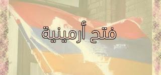 فتح أرمينية