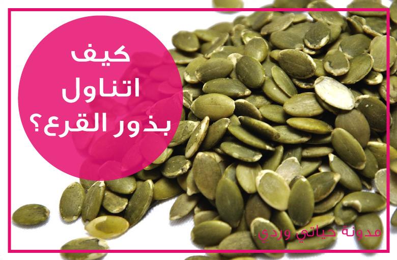 فوائد بذور القرع اللب الابيض 02