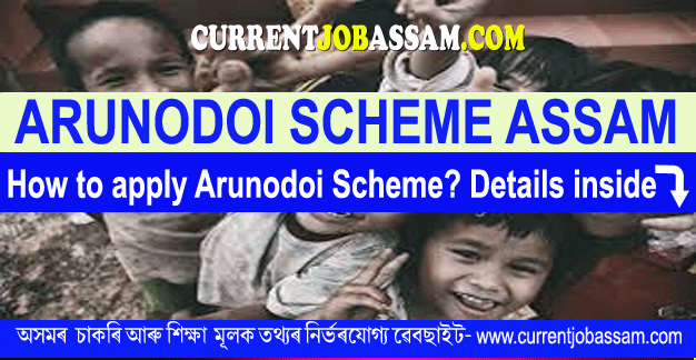 Arunodoi Scheme in Assam: How to apply Arunodoi Scheme