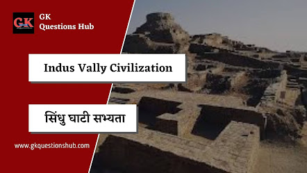 1000-Ancient-History-Questions-in-Hindi-Indus-Valley-Civilization