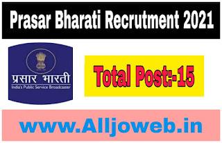 Prasar Bharati Recruitment 2021   Apply 15 Vacancies In DD India, Broadcast Executive, Assignment Coordinator, Guest Coordinator, and Copy Writer posts