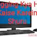 Blogging Kya Hai Kaise Karein Shuru