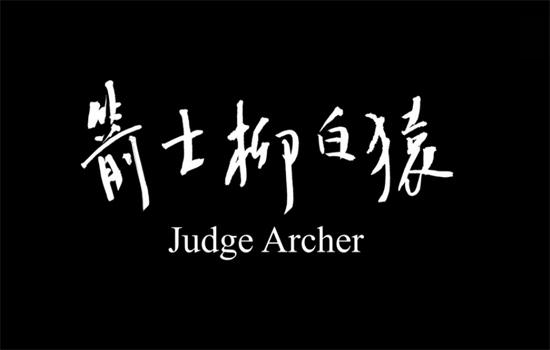 Movie Online HD Judge Archer (法官射手) 2016 Xu Haofeng