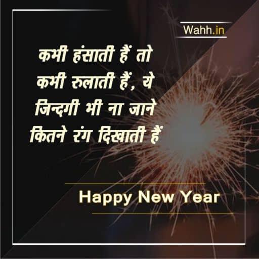 new year shayari hindi me
