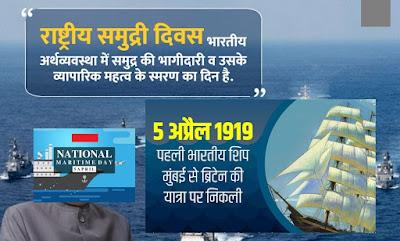 National Maritime Day | राष्ट्रीय समुद्री दिवस