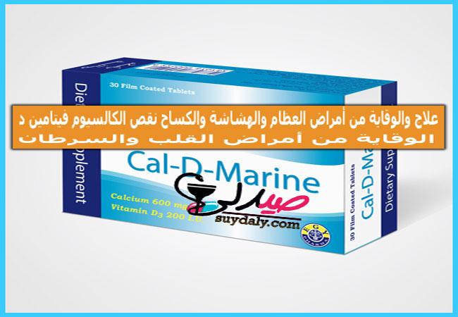 كال - دي – مارين أقراص Cal-D-Marine Tablets لعلاج والوقاية من أمراض العظام والهشاشة والكساح نقص الكالسيوم فيتامين د3 للحوامل والمرضعات استعمالاته وأعراضه وموانع استخدامه والجرعة وطريقة الاستخدام وبدائله وسعره في 2020