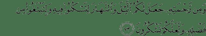 Surat Al Qashash ayat 73