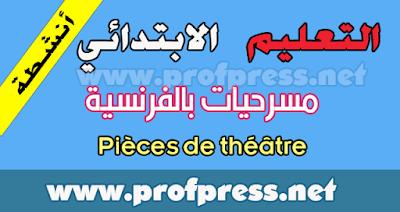 مسرحيات تربوية متنوعة  للأطفال باللغة الفرنسية