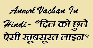 Anmol Vachan In Hindi- *दिल को छुले ऐसी खूबसूरत लाइन*