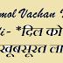 37 Anmol Vachan In Hindi | दिल को छुले ऐसी खूबसूरत लाइन