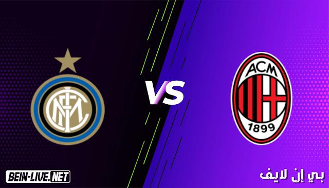 مشاهدة مباراة ميلان وانتر ميلان بث مباشر اليوم بتاريخ 21-02-2021 في الدوري الايطالي