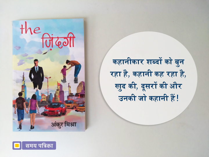 the zindagi book review