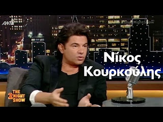 The-2Night-Show-Nikos-Kourkoulis