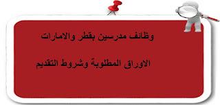 """تحديث """" الوظائف الكويتية للمعلمين والمعلمات ٢٠٢١ ~ أخر اعلان وظائف للمدرسين في الكويت والامارات جميع التخصصات 2020-2021 دوام كامل بالاوراق المطلوبة وشروط التسجيل"""