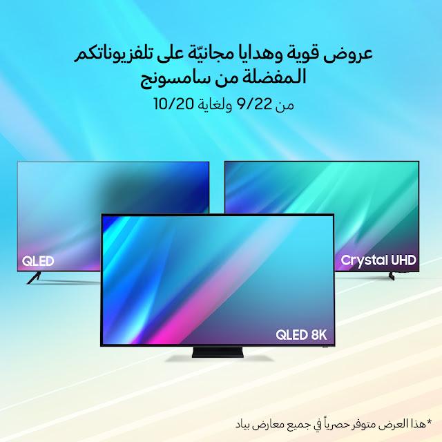 سامسونج إلكترونيكس تعلن عن عروض قوية وهدايا مجانية على مجموعة من تلفزيوناتها ولمدة محدودة في دولة العراق