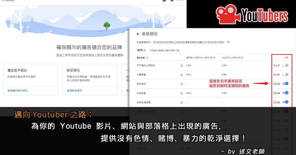 邁向 Youtuber 之路:為你的 Youtube 影片、網站與部落格上出現的廣告,提供沒有色情、賭博、暴力的乾淨選擇!