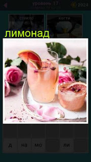 на столе стоит стакан с лимонадом и фрукты 667 слов 17 уровень