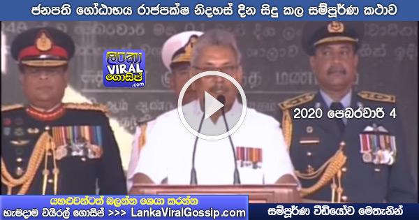 Gotabaya Rajapaksha 72 Independence day Sri Lanka full speech 4 February 2020 today