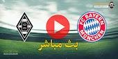 مشاهدة مباراة بايرن ميونخ وبوروسيا مونشنغلادباخ بث مباشر اليوم 7 مايو 2021 الدوري الالماني