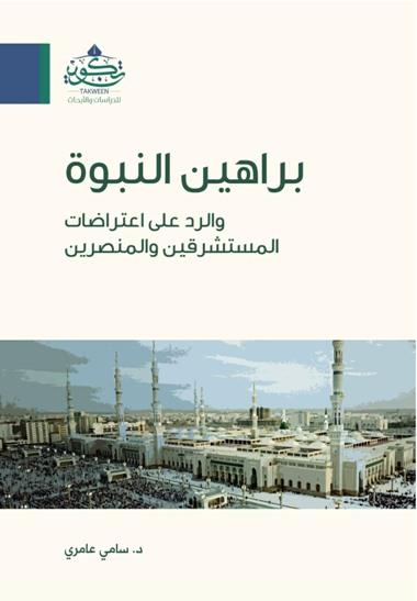 تحميل كتاب براهين النبوة د.سامي العامري pdf