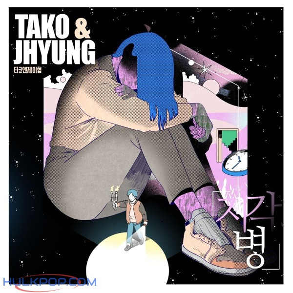 Tako & J Hyung – Being Late (With Uhm Ji Hyun)  – Single