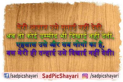 love sad shayari for boyfriend