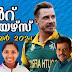 Kerala PSC Daily Malayalam Current Affairs Sep 2021