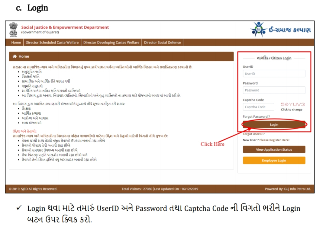 How To Register In Esamajkalyan Portal @esamajkalyan.gujarat.gov.in