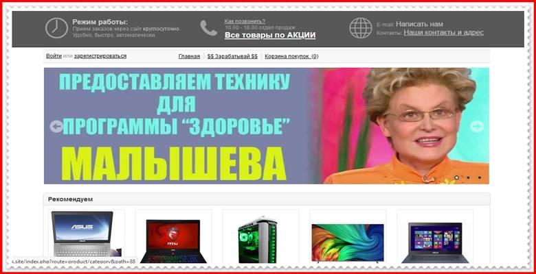 Мошеннический сайт macro-electrik.site – Отзывы о магазине, развод! Фальшивый магазин