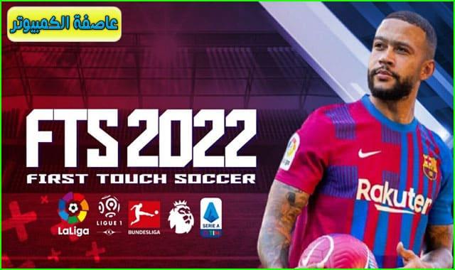 تحميل لعبة FIFA 2022 للكمبيوتر الاصلية