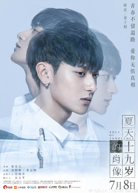 Edge of Innocence c-movie Huang Zitao