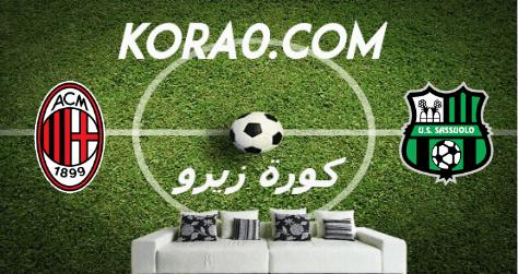 مشاهدة مباراة ميلان وساسولو بث مباشر اليوم 21-7-2020 الدوري الإيطالي