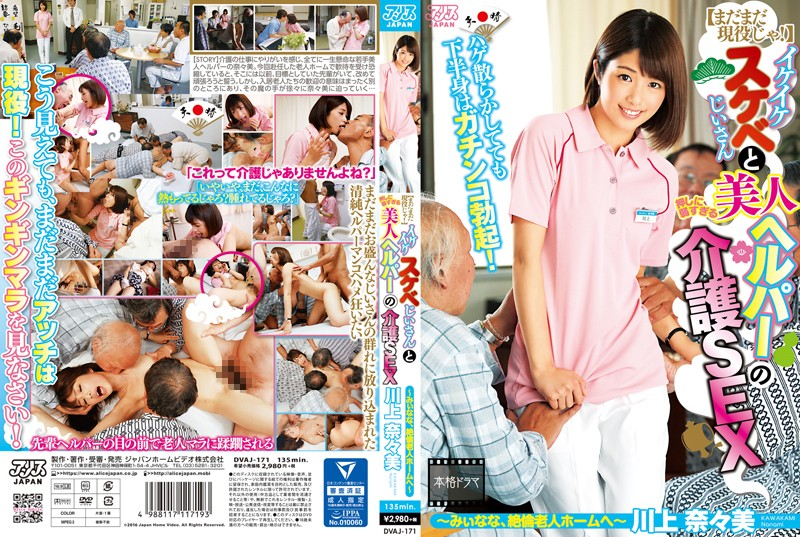 DVAJ-171-Dirty-Old-Man-Nanami-Kawakami-www.watchjav.download