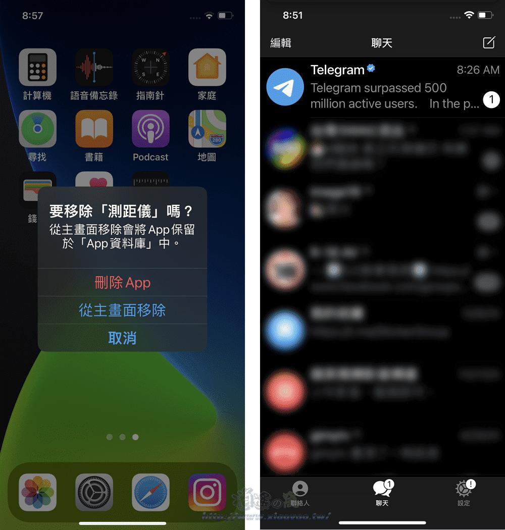 iPhone 使用「捷徑」建立偽裝的 App 圖示